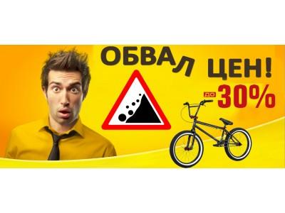 Сезонные скидки на велосипеды до 30%